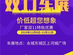 2019永城上河城广场双11大型车展来袭!