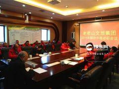 老君山文旅集团召开2019部分中层暨营销人员述职会议